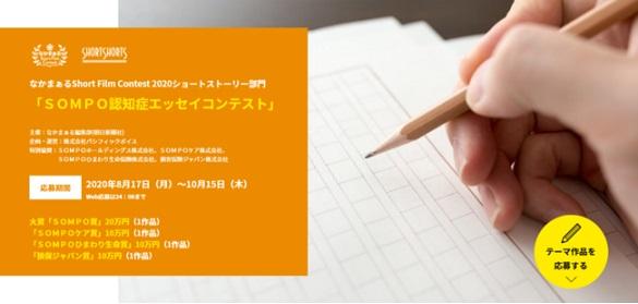 「SOMPO認知症エッセイコンテスト」受賞作品が決定!