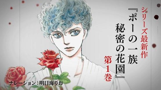 萩尾望都さん『ポーの一族 秘密の花園』コミックス第1巻が刊行