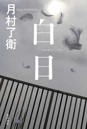月村了衛さん著『白日』(KADOKAWA)