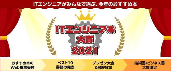 「ITエンジニア本大賞 2021」が開催!