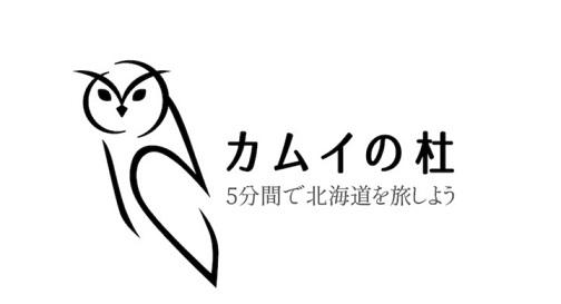北海道の魅力が詰まったショートショート小説サイト「カムイの杜」がオープン