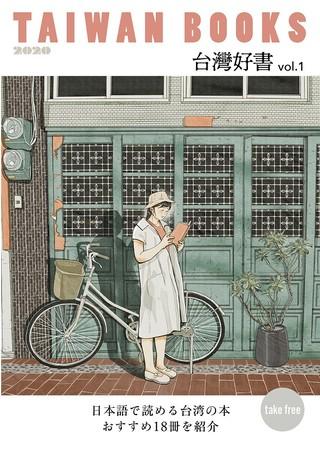 カバーイラストは村上春樹さん著『猫を棄てる』の挿画を描いて台湾&日本で話題になった高妍さん