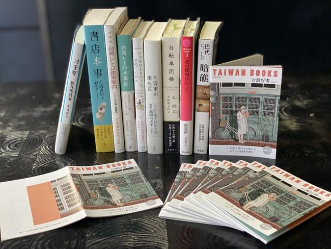 「TAIWAN BOOKS 台灣好書」で紹介される日本で翻訳出版された台湾の書籍