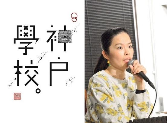 「神戸学校」が作家・石田香織さんのメッセージライブ収録動画を配信