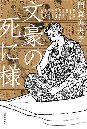 門賀美央子さん著『文豪の死に様』(装丁画・漫画:竹田昼さん)