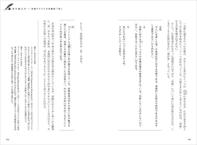 装丁画・漫画:竹田昼さん