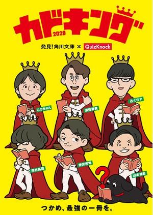 角川文庫×QuizKnock「カドキング2020」開催!