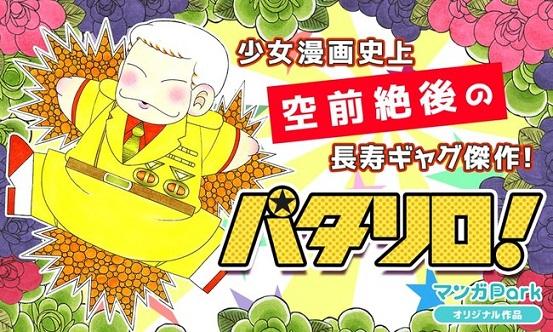 (c)魔夜峰央/白泉社
