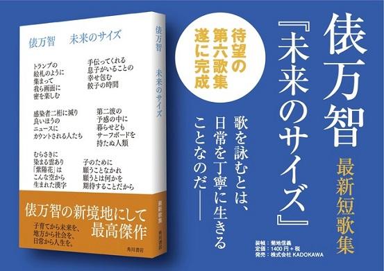 俵万智さん7年ぶり第6短歌集『未来のサイズ』刊行