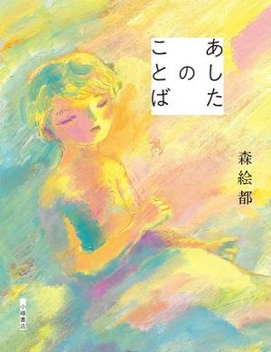 森絵都さん著『あしたのことば』(装画:阿部海太さん)