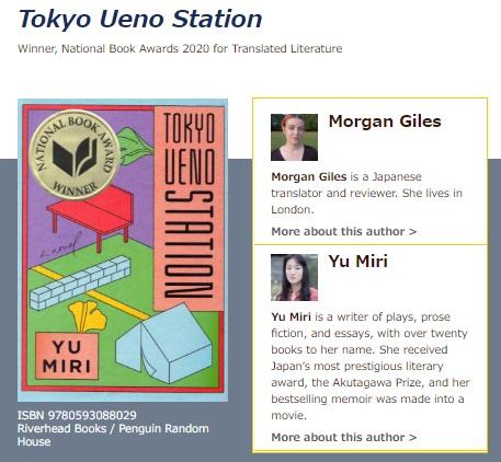 「2020年全米図書賞」翻訳文学部門を柳美里さん『JR上野駅公園口』英語版が受賞