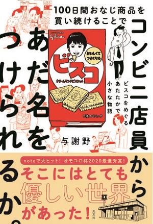 与謝野さん著『100日間おなじ商品を買い続けることでコンビニ店員からあだ名をつけられるか。』