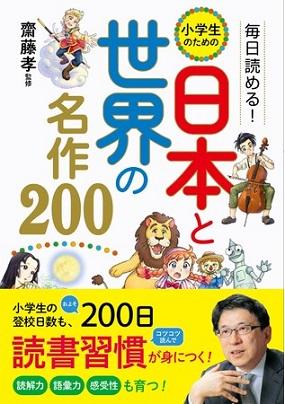 齋藤孝さん監修『毎日読める!小学生のための日本と世界の名作200』