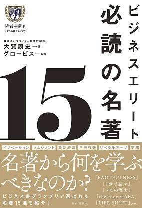 大賀康史さん著『ビジネスエリート必読の名著15』