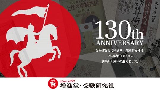 創業130周年!増進堂・受験研究社が特設サイトをオープン!