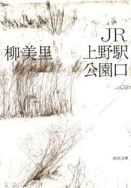 『JR上野駅公園口』(河出文庫)