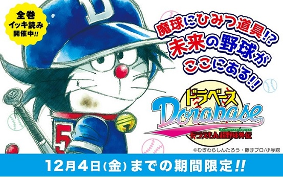 『ドラベース ドラえもん超野球外伝』が期間限定でコミックアプリ「マンガワン」に全巻登場!