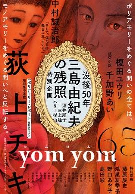 掲載誌『yom yom』12月号