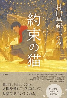 村山早紀さん&げみさん著『約束の猫』