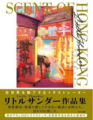 リトルサンダー(門小雷)さん作品集『SCENT OF HONG KONG(セント・オブ・ホンコン)』