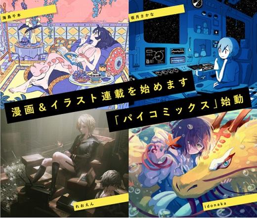 パイ インターナショナルが漫画レーベル「パイコミックス」を始動!