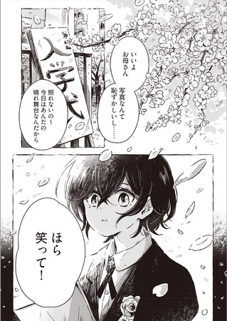 漫画:idonakaさん『ひとりぼっちがたまらなかったら』