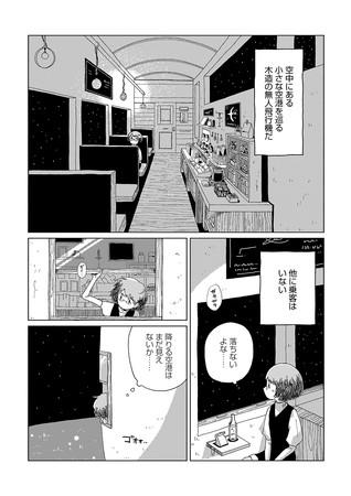 漫画(短期連載):坂月さかなさん『プラネタリウム・ゴースト・トラベル 星旅少年 塔に登る』