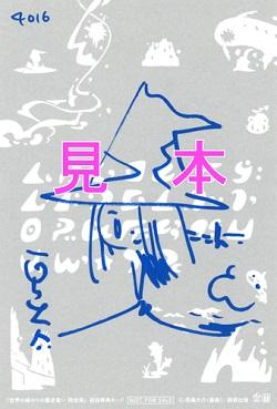直筆イラスト&サインカード(サンプル) (C)西島大介(島島)/駒草出版
