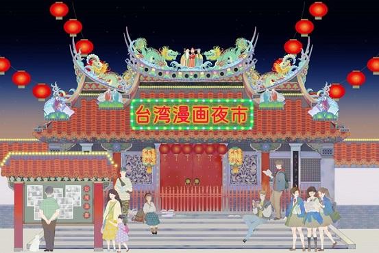 台灣漫画家左萱さんが今回の展示のためにオリジナル描き下ろした 「台湾漫画夜市」メインイメージ