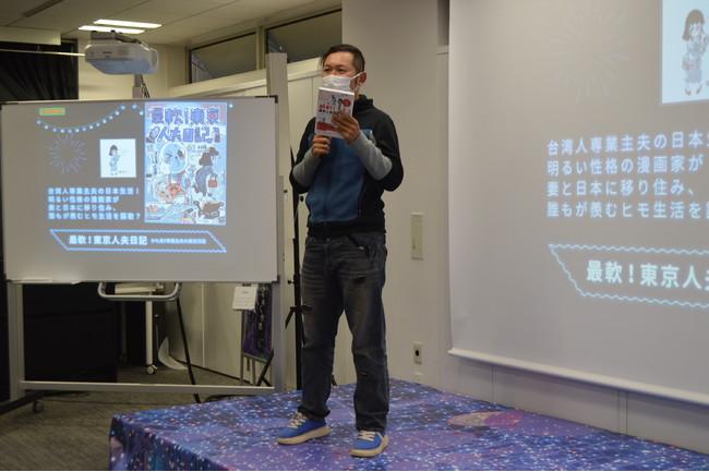 台湾漫画家米奇鰻さんが登壇し、台湾漫画と日本での主夫生活を紹介