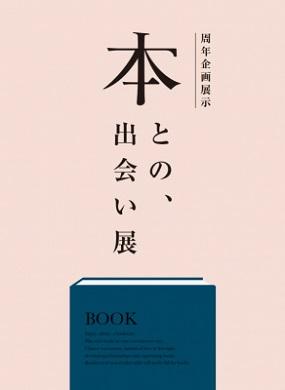 本と出会うための本屋「文喫」が開業2周年特別企画を開催!