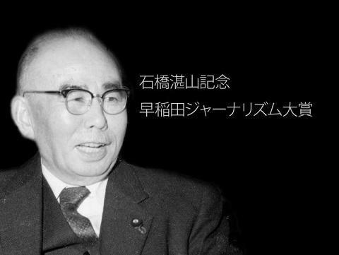 石橋湛山記念 早稲田ジャーナリズム大賞