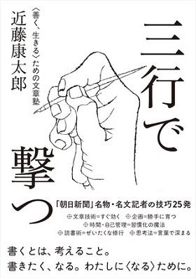 近藤康太郎さん著『三行で撃つ 〈善く、生きる〉ための文章塾』