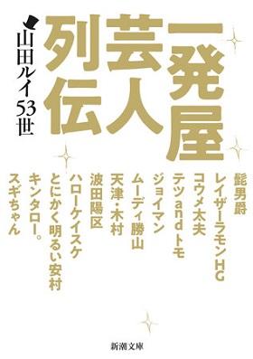 新潮文庫版『一発屋芸人列伝』