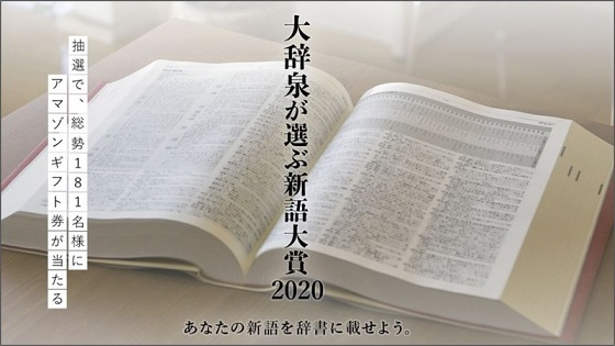 「大辞泉が選ぶ新語大賞2020」が決定!