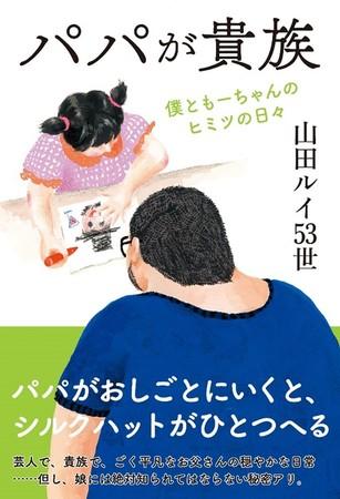 山田ルイ53世さん著『パパが貴族』