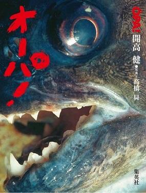開高健さん『オーパ!完全復刻版』刊行へ
