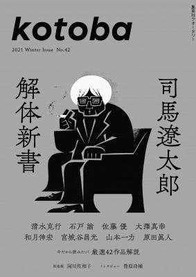 季刊誌『kotoba』2020年冬号の特集は「司馬遼太郎 解体新書」