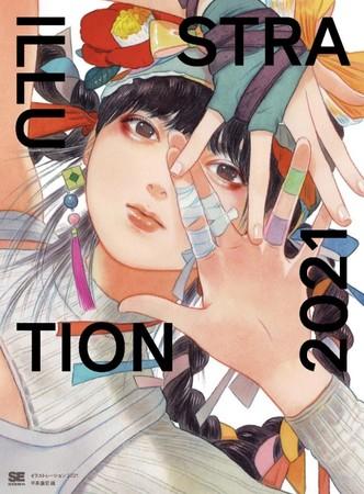 『ILLUSTRATION 2021』表紙デザイン
