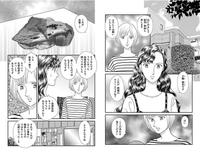 「パズルゲーム☆サクシード」Story23より (c)野間美由紀/白泉社