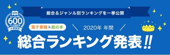 ハイブリッド型総合書店「honto」が電子書籍と通販の2020年年間ランキングを発表!