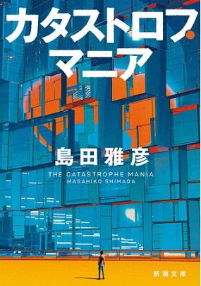 島田雅彦さん著『カタストロフ・マニア』