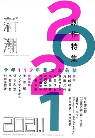 西加奈子さんと水原希子さんが『新潮』のリレーエッセイ連載に登場