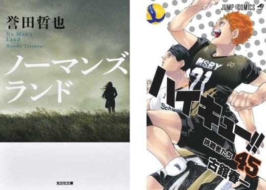 「honto」2020年11月月間ランキング 姫川玲子シリーズ『ノーマンズランド』が総合1位