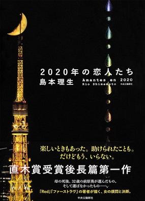 島本理生さん著『2020年の恋人たち』