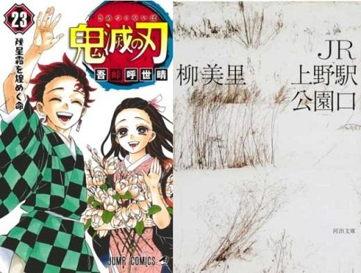 「honto」週間ストア別ランキング発表(2020年11月29日~12月5日) 柳美里さん『JR上野駅公園口』が総合ランキング上位に登場