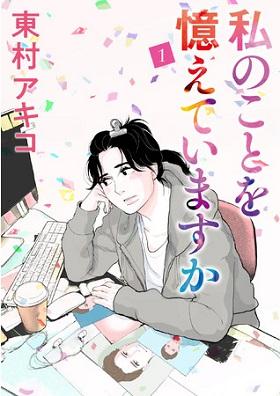 東村アキコさん『私のことを憶えていますか』(文藝春秋)
