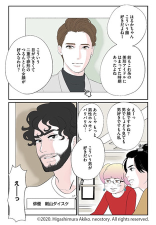 『私のことを憶えていますか』 電子版・紙版コミック