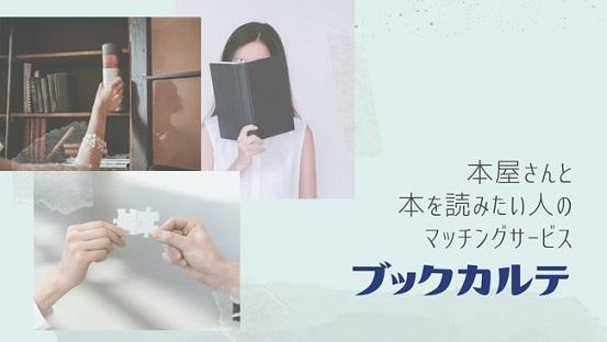 """全国の書店と""""本を読みたい人""""をマッチングするサービス「ブックカルテ」がリリース"""