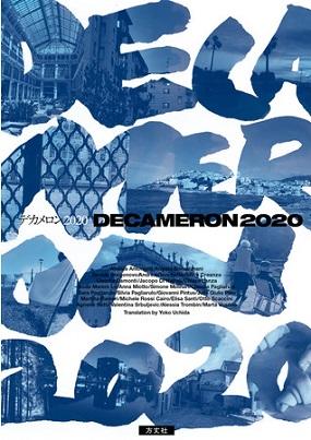 『デカメロン2020』(企画・翻訳:内田洋子さん)